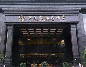 万子豪程大酒店