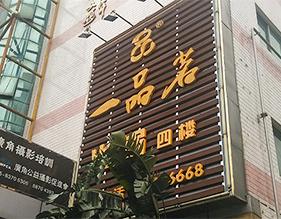 恒丰海悦国际大酒店